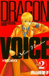 DRAGON VOICE(2) 漫画
