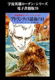 宇宙英雄ローダン・シリーズ 電子書籍版70 アトランティス最後の日 漫画