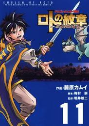 ドラゴンクエスト列伝 ロトの紋章~紋章を継ぐ者達へ~11巻 漫画