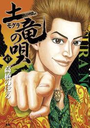 土竜(モグラ)の唄(43) 漫画