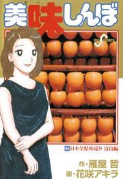 美味しんぼ(84) 漫画