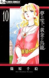 夢の雫、黄金の鳥籠(10) 漫画