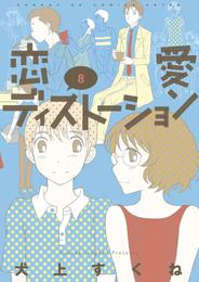 恋愛ディストーション(8) 漫画