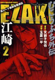むこうぶち外伝 EZAKI 2 冊セット 全巻