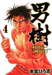 男樹 村田京一〈四代目〉 第4巻 漫画