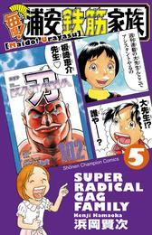 毎度!浦安鉄筋家族 5 漫画