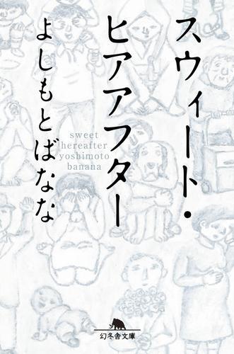 スウィート・ヒアアフター 漫画