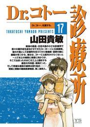 Dr.コトー診療所(17) 漫画