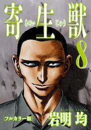 寄生獣 フルカラー版(8) 漫画