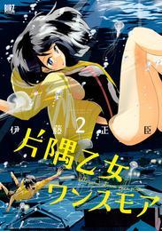 片隅乙女ワンスモア (2) 漫画