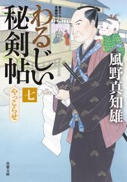 わるじい秘剣帖 : 7 やっこらせ 漫画