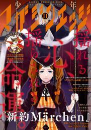 少年マガジンエッジ 2016年11月号 [2016年10月17日発売] 漫画