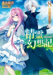 精霊幻想記 8.追憶の彼方 漫画