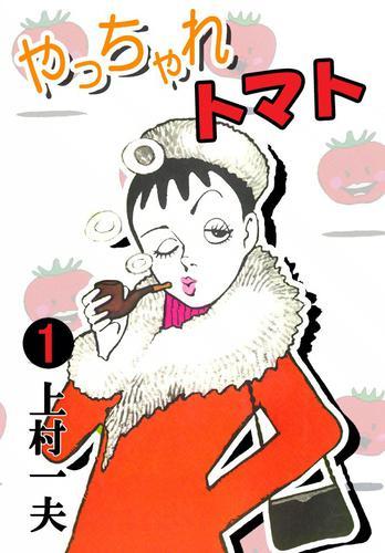 やっちゃれトマト (1) 漫画