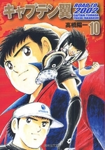 キャプテン翼 ROAD TO ロードトゥー 2002 [文庫版] (1-10巻 全巻) 漫画