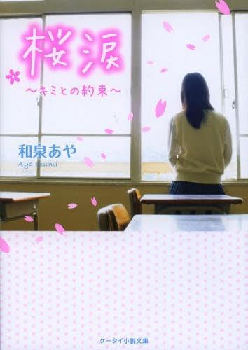 【ライトノベル】桜涙―キミとの約束 漫画