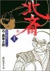 北斎 漫画