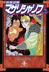 妖怪盗賊マザリシャリフ 2 冊セット全巻 漫画