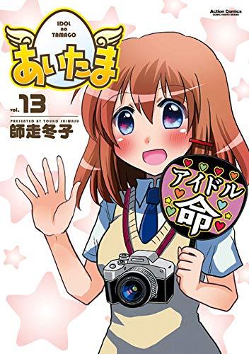 あいたま (1-13巻 全巻) 漫画