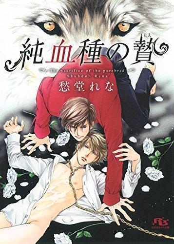【ライトノベル】純血種の贄 (全1冊) 漫画