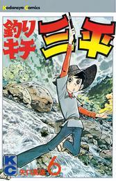 釣りキチ三平(6) 漫画