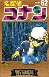 名探偵コナン(62) 漫画