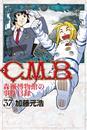 C.M.B.森羅博物館の事件目録(37) 漫画