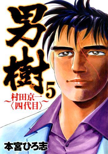 男樹 村田京一〈四代目〉 第 漫画