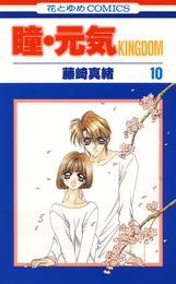 瞳・元気 KINGDOM 10巻 漫画