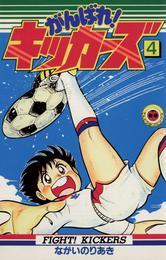 がんばれ!キッカーズ(4) 漫画