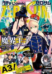 Comic ZERO-SUM (コミック ゼロサム) 2017年7月号[雑誌] 漫画