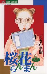 桜花らんまん(6) 漫画
