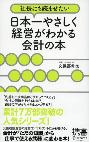 社長にも読ませたい 日本一やさしく経営がわかる会計の本 漫画