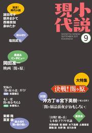 小説現代 2017年 9月号 漫画