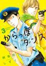 からっぽダンス(3) 漫画
