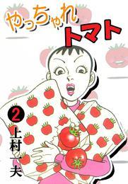 やっちゃれトマト (2) 漫画