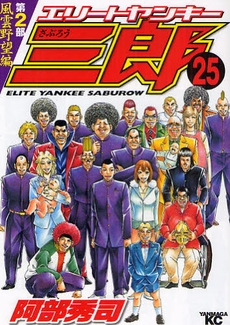エリートヤンキー三郎第2部 風雲野望 (1-25巻 全巻) 漫画