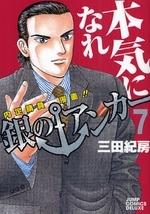 銀のアンカー (1-8巻 全巻) 漫画
