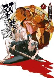 双生遊戯 (1巻 最新刊)