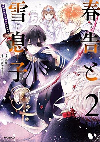 春告と雪息子 (1-2巻 最新刊)
