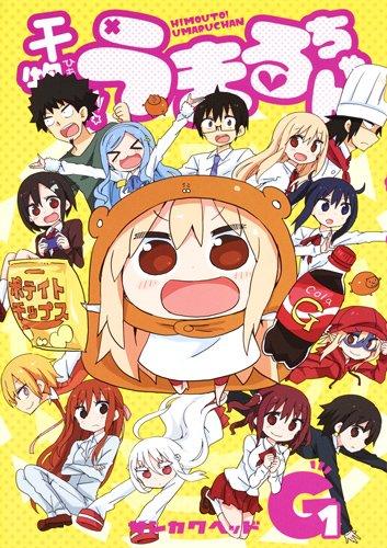 干物妹!うまるちゃんG(1巻 最新刊)