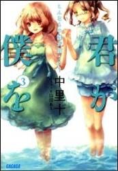君が僕を(イラスト簡略版) 3 冊セット最新刊まで 漫画
