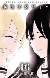 魔法少女サイト 6 冊セット最新刊まで 漫画