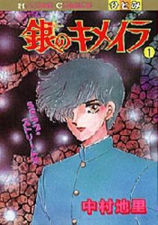 銀のキメイラ  (1-7巻 全巻) 漫画