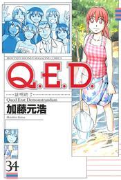 Q.E.D.―証明終了―(34) 漫画
