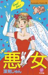 悪女(わる)(37) 漫画