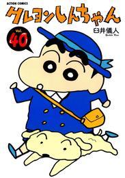 クレヨンしんちゃん 40巻 漫画