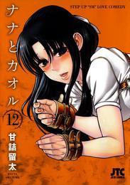 ナナとカオル 12巻 漫画