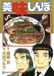 美味しんぼ(87) 漫画