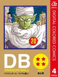 DRAGON BALL カラー版 サイヤ人編 4 冊セット 全巻
